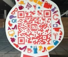 Alibaba QR Code