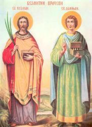 Sept. 26 - Saints Cosmas and Damian