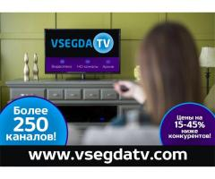 VSEGDA TV - Новое русскоязычное ТВ в Америке, доступное по всему миру!
