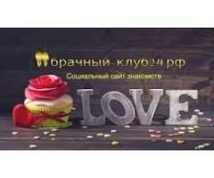 Брачный-клуб24.рф Сайт Знакомств