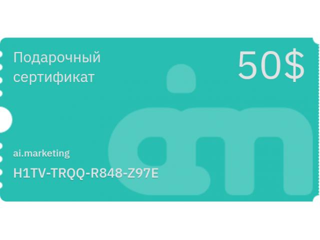 50$ НА ХАЛЯВУ