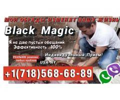 Магические услуги в Нью-Йорке ADS, Приворот в Нью-Йорке - New York City, New York
