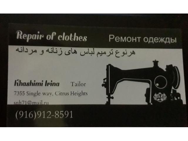 Ремонт, пошив, ушив одежд