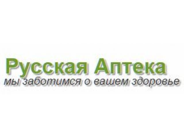 Русская аптека в сша