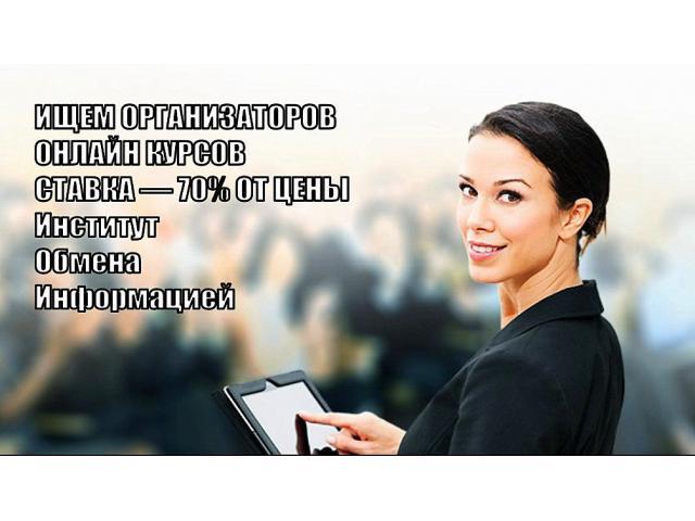 Ищем организаторов онлайн курсов. Ставка — 70% от цены.