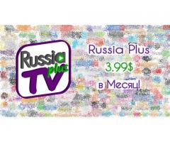 Russia Plus TV Более 300 русских телеканалов 60 HDTV.