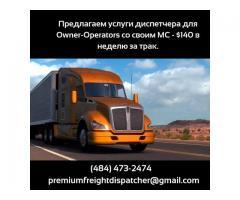 Предлагаем услуги диспетчера для Owner-Operators со своим МС - $140 в неделю за трак.