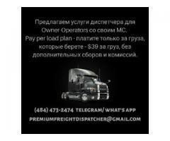 Предлагаем услуги диспетчера для Owner-Operators со своим МС.