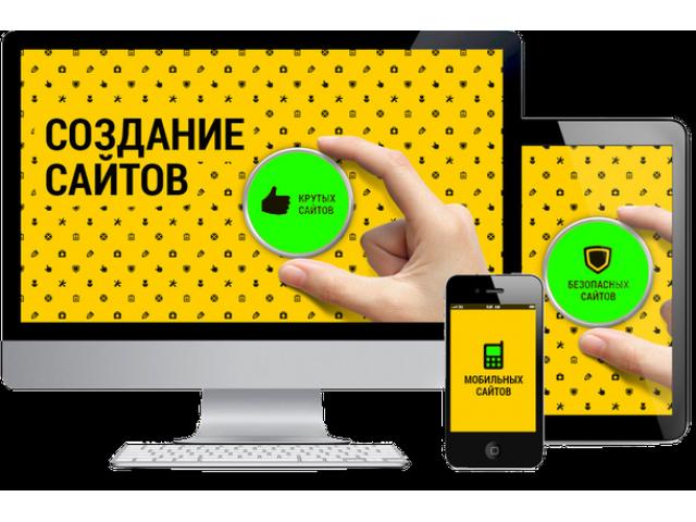 Веб-сайты, интернет-магазины, лендинги