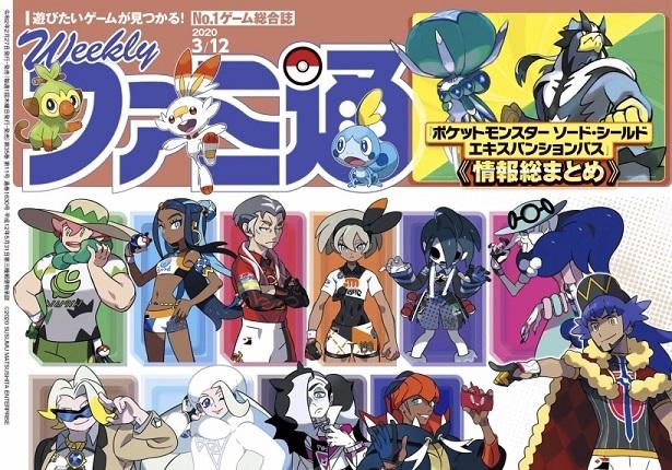 Famitsu Magazine No 1630