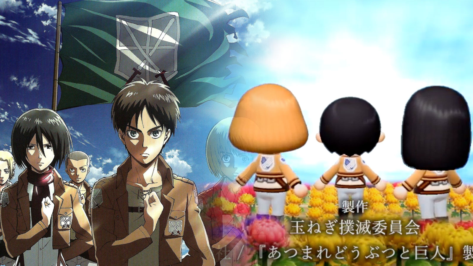 attack on titan animal crossing