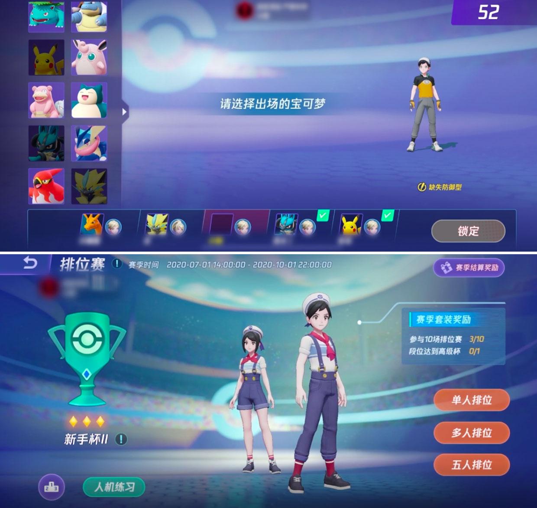 pokemon unite screenshots