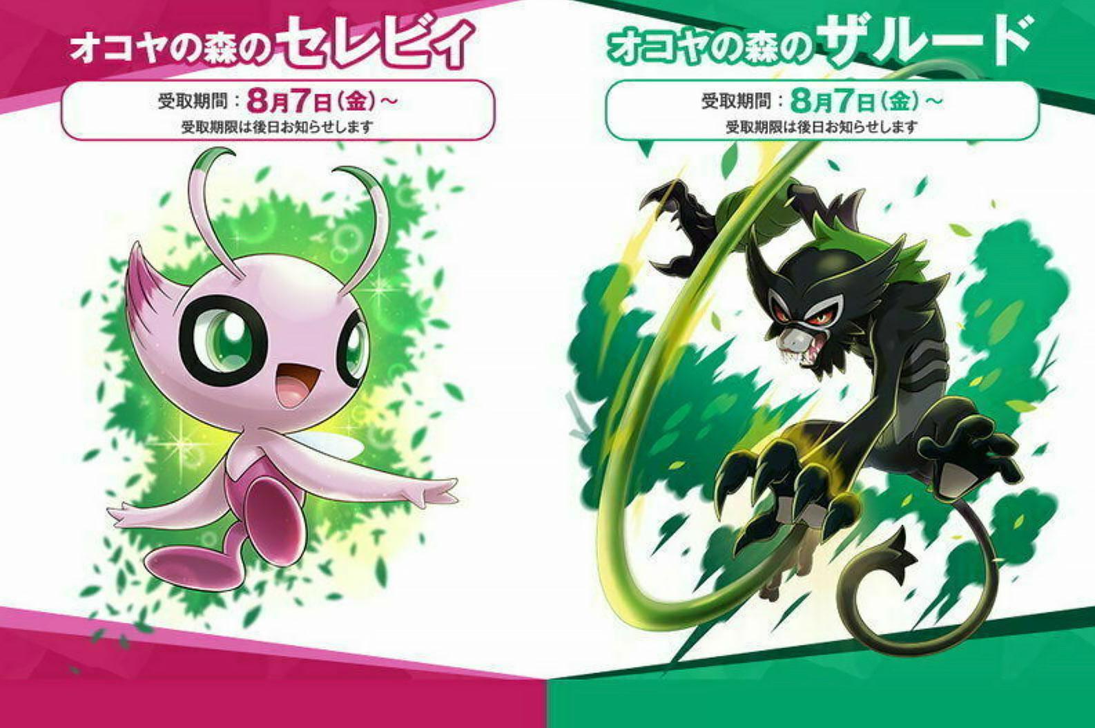 shiny celebi zarude promo pokemon sword shield