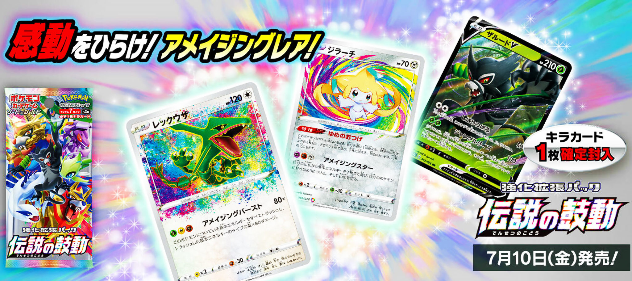 pokemon legendary heartbeats set