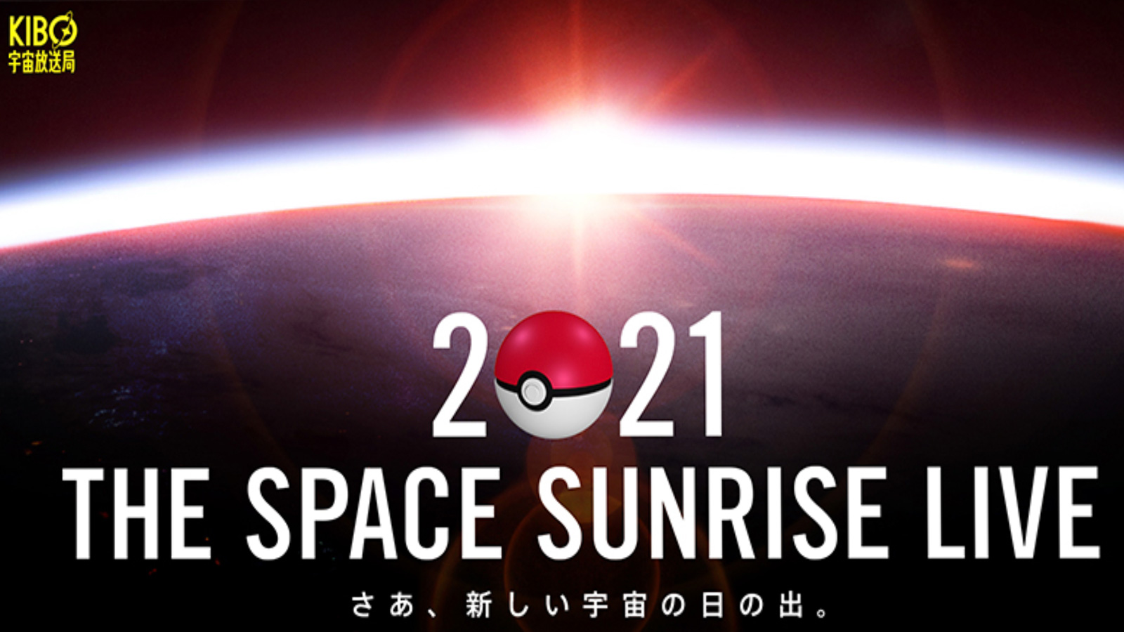 Promotion for Pokemon Space Sunrise New Years Eve live event.