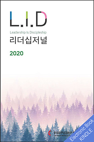 Lid 2020 cover