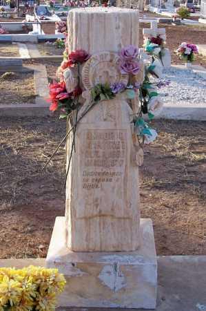 MARTINEZ, AMADO O. - Pinal County, Arizona | AMADO O. MARTINEZ - Arizona Gravestone Photos