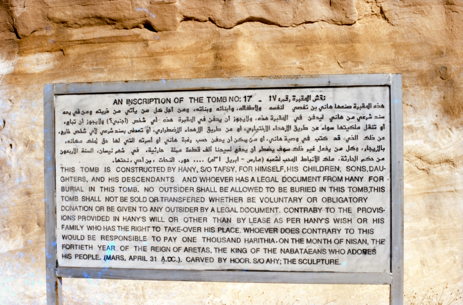 Mada In Saleh Translation Of The Inscription On One Of The Tomb At Al Mahjar Complex Archnet (まだまだ) a japanese phrase that means not yet or not good enough. mada in saleh translation of the