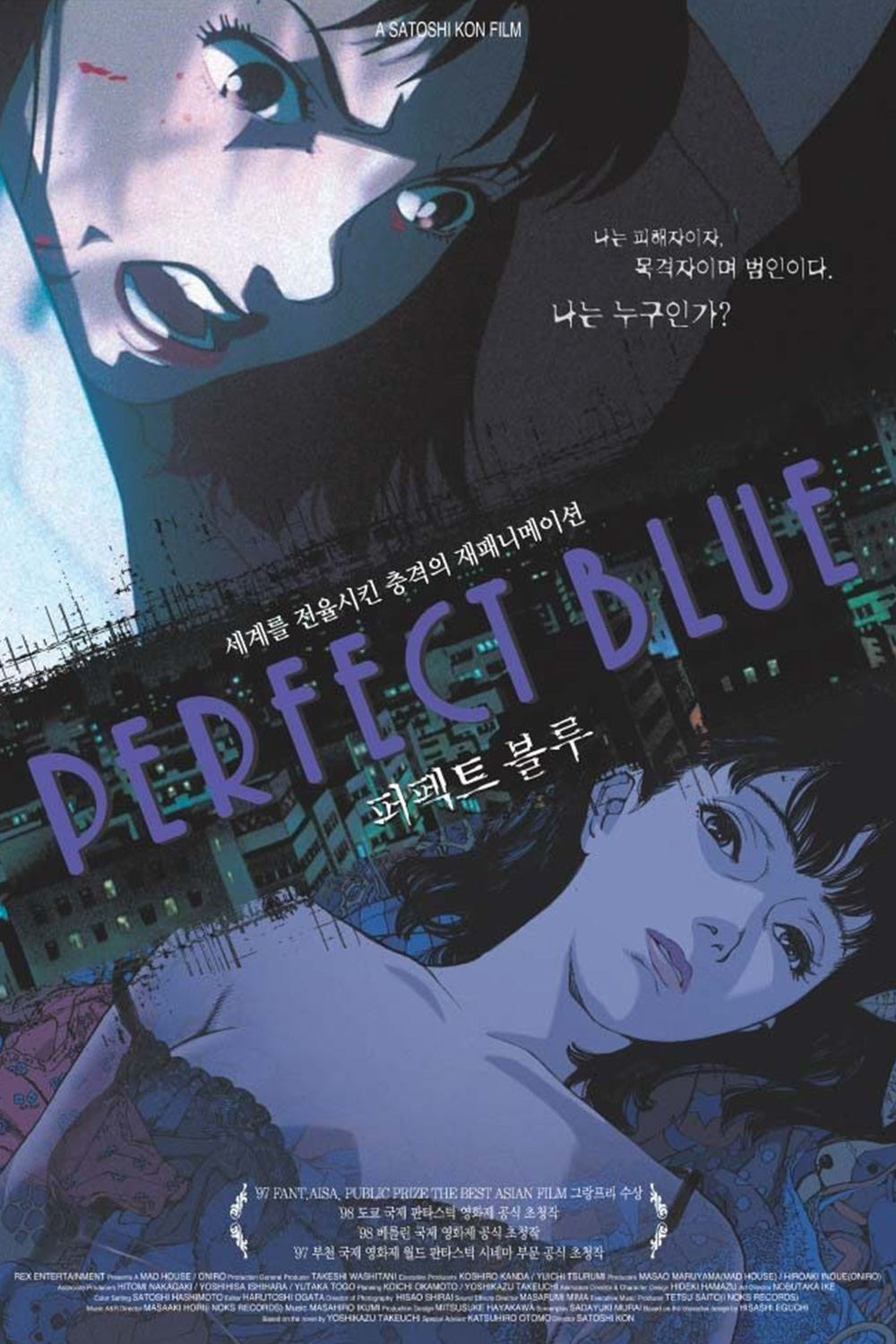 Perfect Blue (Subtitled)