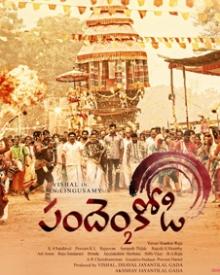 Pandemkodi 2 (Telugu)