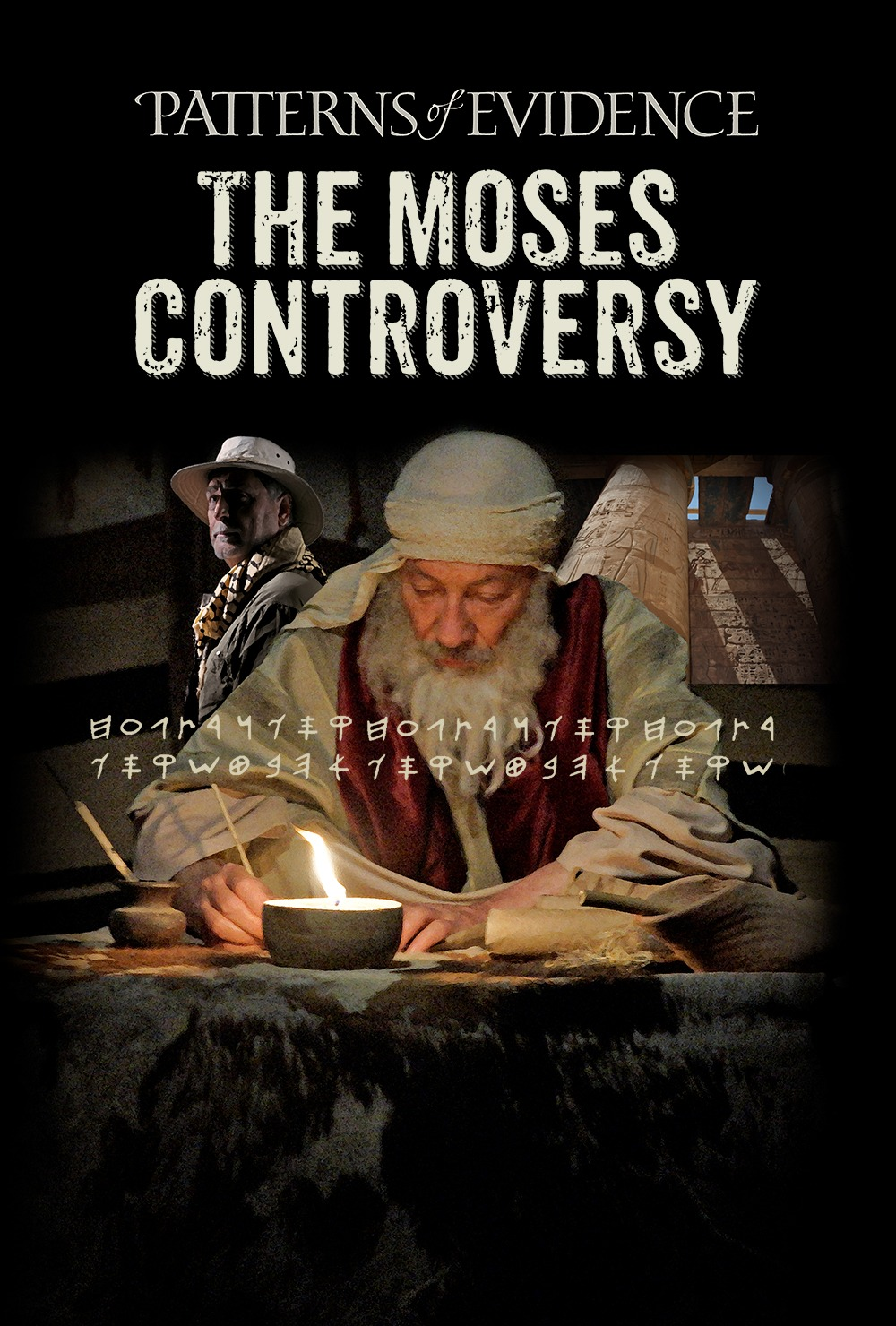 Patterns Evidence Moses Controversy
