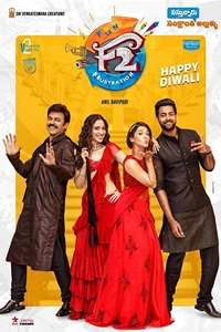 F2: Fun And Frustration (Telugu)