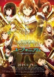 Sound! Euphonium - Our Promise: A Brand New Day