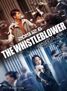 The Whistleblower (Chui shao ren)