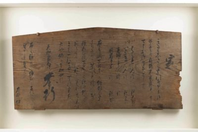 Edict tablet, 1682. Ink and gesso on wood.