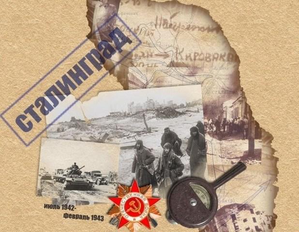 Итоги Сталинградской битвы.