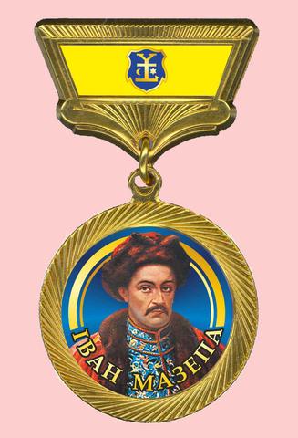 Нагороджений міжнародною медаллю Івана Мазепи