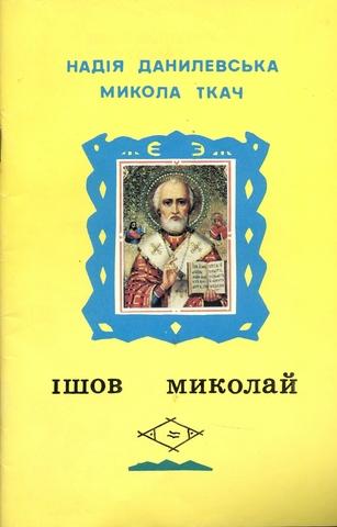 Ішов Миколай