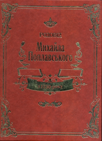 Родовід Михайла Поплавського
