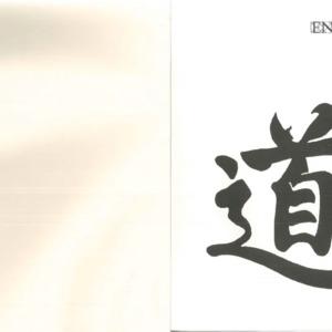 Energeia, Spring 1998