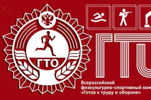 Иллюстрация к цели Выполнить нормы ГТО