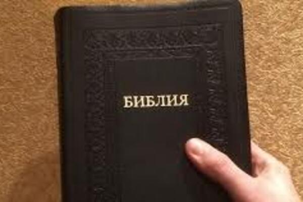Иллюстрация к цели Читать Библию 2 раза в день