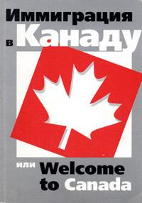 Иммиграция из Украины в Канаду