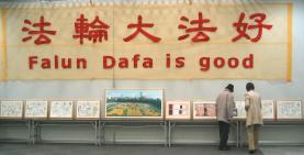 在京都劝业会馆举办的正法之路图片展
