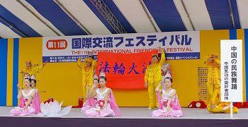 法轮功学员参加姬路国际交流节活动