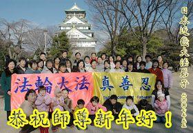 法轮功学员恭祝师尊李洪志先生新年好