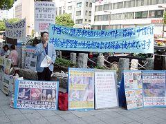 原加古川市议员大矢先生声援法轮功反迫害活动