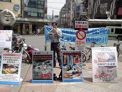 京都街头反迫害活动