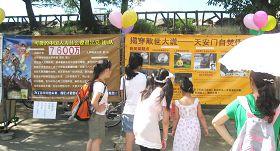 大阪城的法轮功真相看板